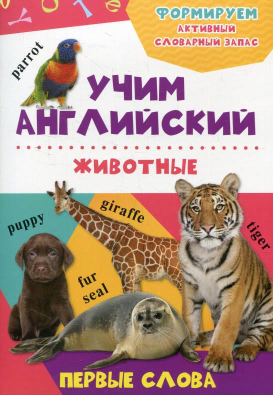 Животные 3+