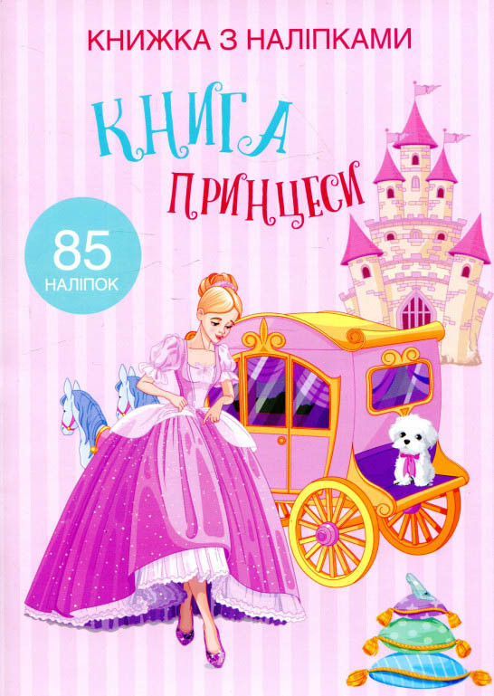 Книжка з наліпками. Книга Принцеси