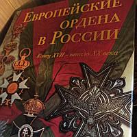 Европейские ордена в России