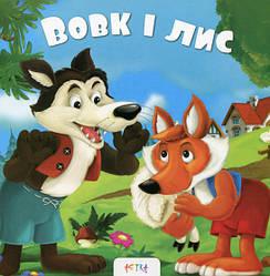 Вовк і лис