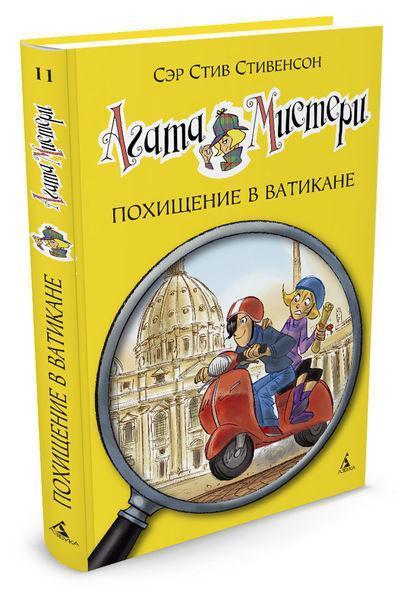 Агата Мистери. Кн.11. Похищение в Ватикане