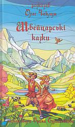 Швейцарські казки