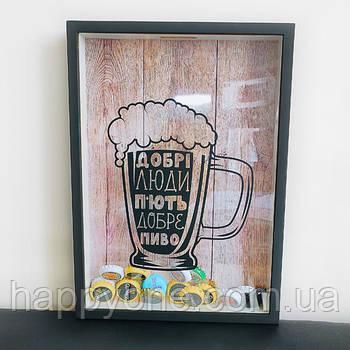 """Копилка для крышек от пива """"Добрі люди п'ють добре пиво"""""""