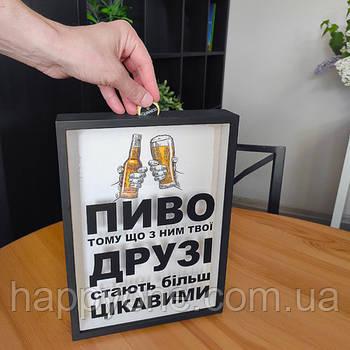 """Копилка для крышек от пива """"Пиво тому що з ними твої друзі стають більш цікавими"""""""