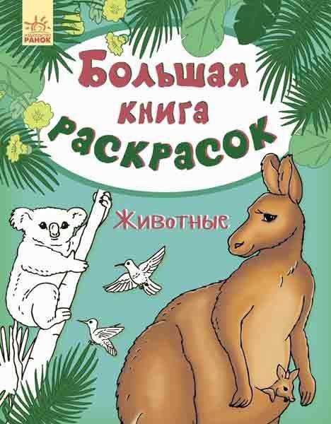 Велика кн.розмальовок (нова): Животные (р) Н.Ш.