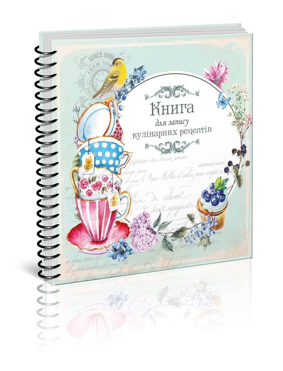 Книга для запису кулінарних рецептів (книга 6) рус