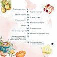 Книга для запису кулінарних рецептів (книга 6) рус, фото 4