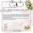 Книга для запису кулінарних рецептів (книга 6) рус, фото 5