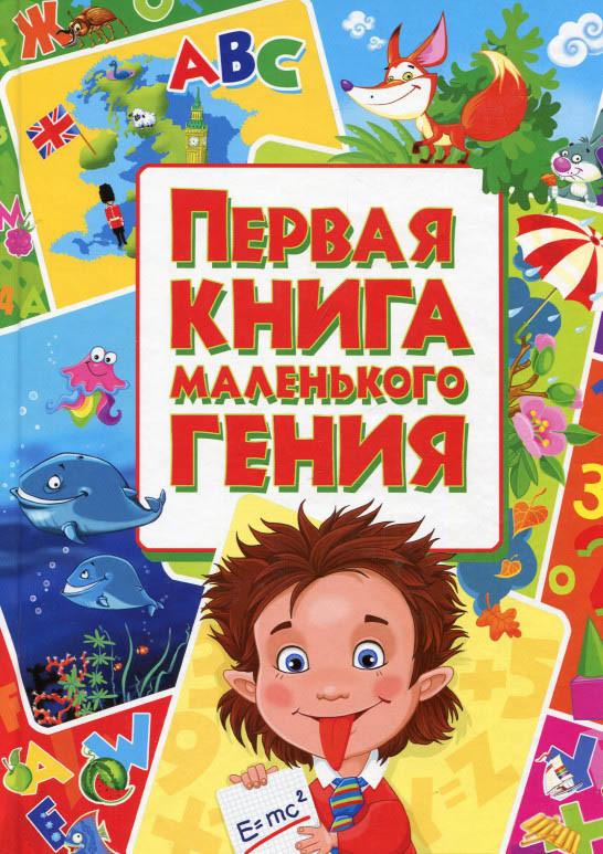 Первая книга маленького гения.