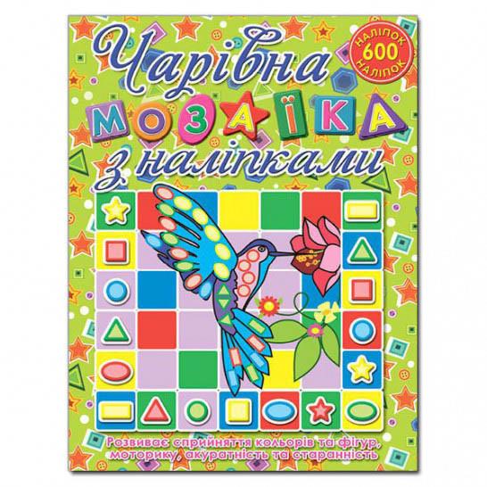 Чарівна мозаїка з наліпками.Колібрі. 600 наліпок