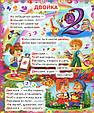 Первые уроки счета. , фото 5