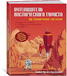 Путеводитель космического туриста по Солнечной системе