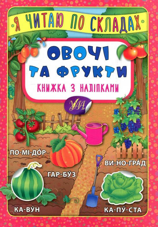 Овочі та фрукти. Книжка з наліпками