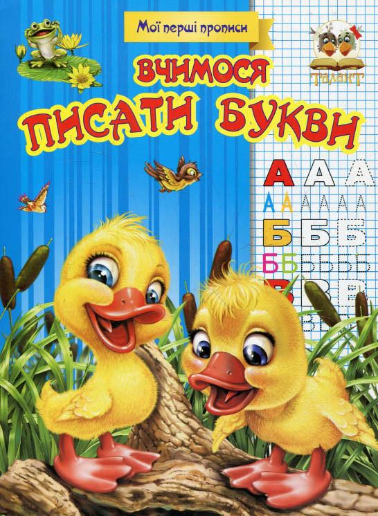 МПП Вчимося писати букви  укр