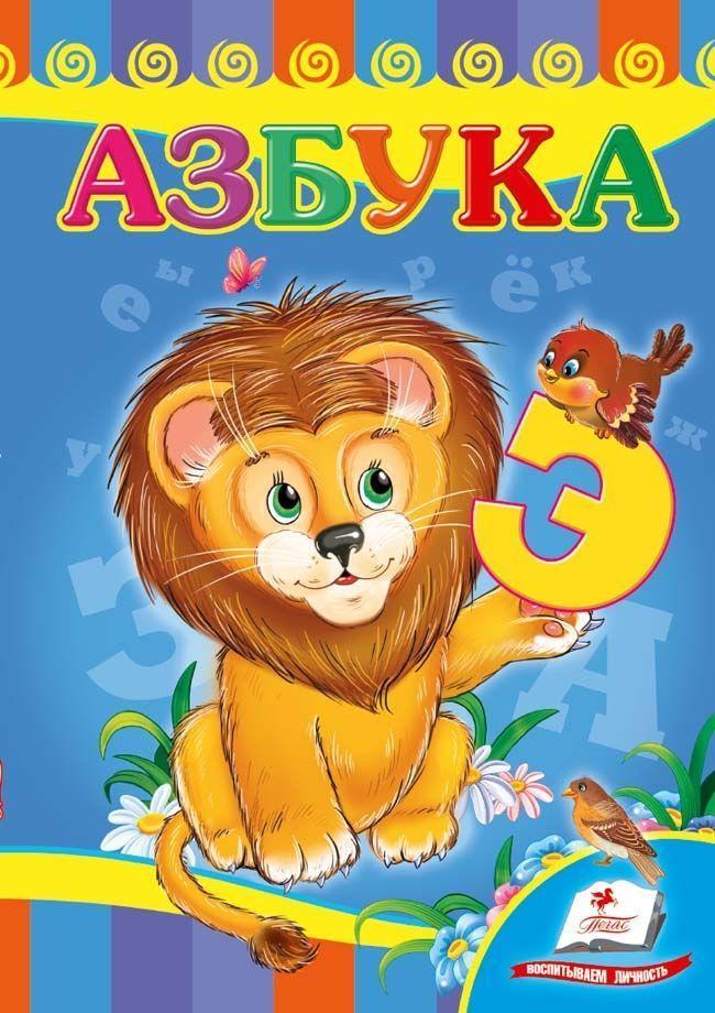 Азбука лев