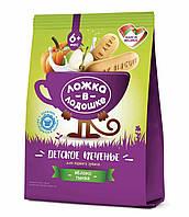 """Печенье Растворимое """"Яблоко-тыква """" Ложка в ладошке  с 6 месяцев 150 гр"""