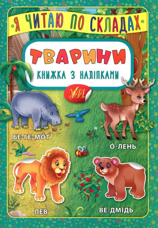 Тварини. Книжка з наліпками
