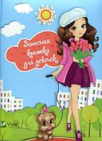 Записная книжка для девочек(Собачка)