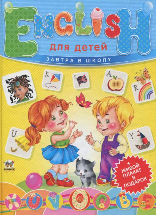 English для детей+плакат