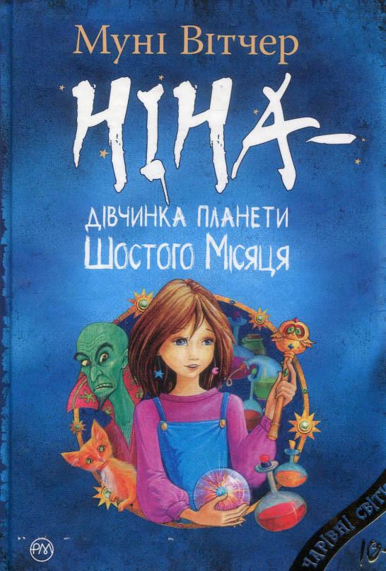 Ніна - дівчинка планети. Шостого Місяця