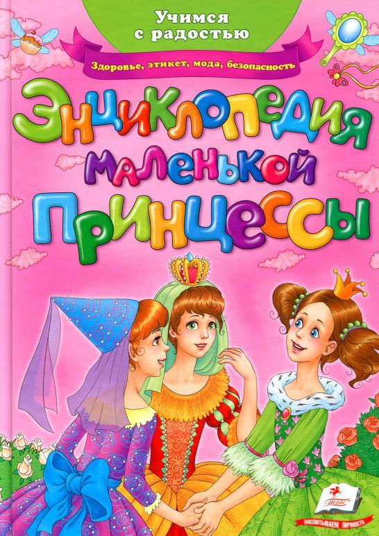 Энциклопедия маленькой принцессы