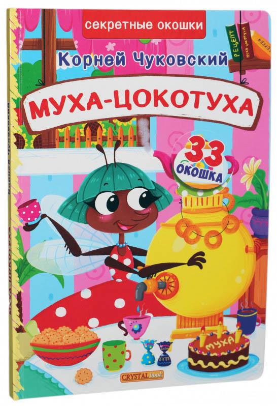 Книжка з секретними віконцями. Муха-Цокотуха. Корній Чуковський