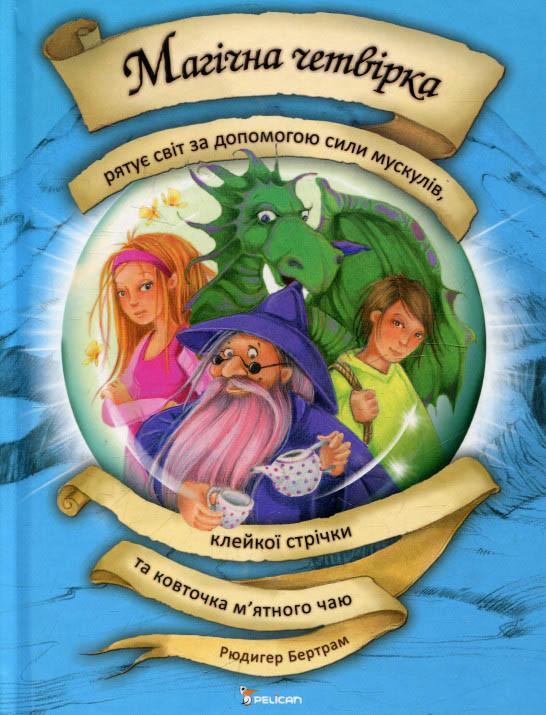 Магічна четвірка рятує світ за допомогою сили мускулів, клейкої стрічки та ковточка м'ятного чаю