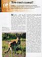 Несерійний : Тварини дольодовикового періоду. Велика енциклопедія (у), фото 3