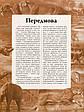Несерійний : Тварини дольодовикового періоду. Велика енциклопедія (у), фото 7