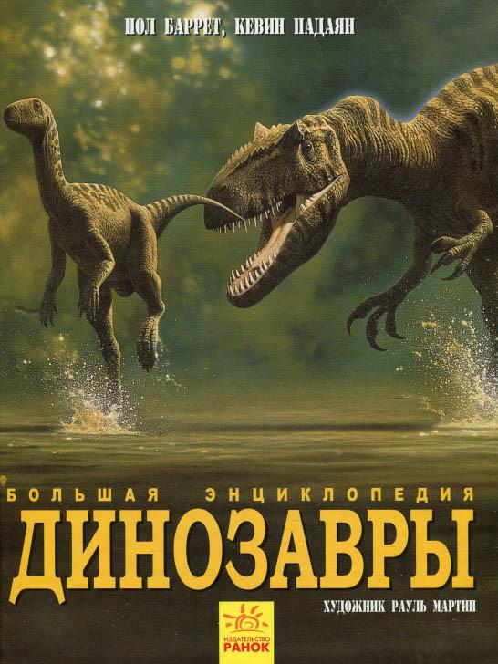 Несерійний: Динозавры. Большая энциклопедия (р)