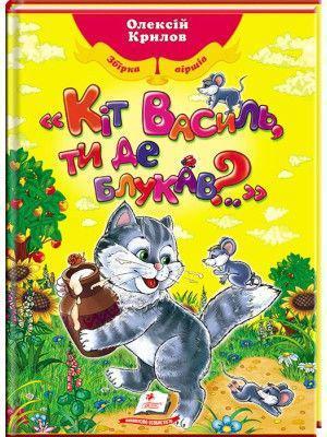 Кіт василь. Ти де блукав?