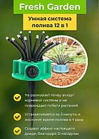 Fresh Garden (Фреш Гарден) - автоматическая система для комфортного полива сада