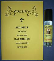 Акафист и масло святой мученице Параскеве нареченной Пятницей