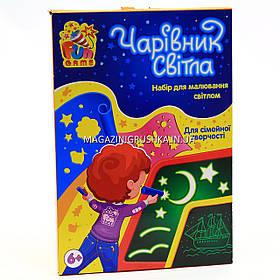 Детский набор для рисования светом «Чарівник світла» 7314