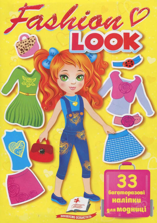 Одягни ляльку 3. Жовтий. 33 наліпки
