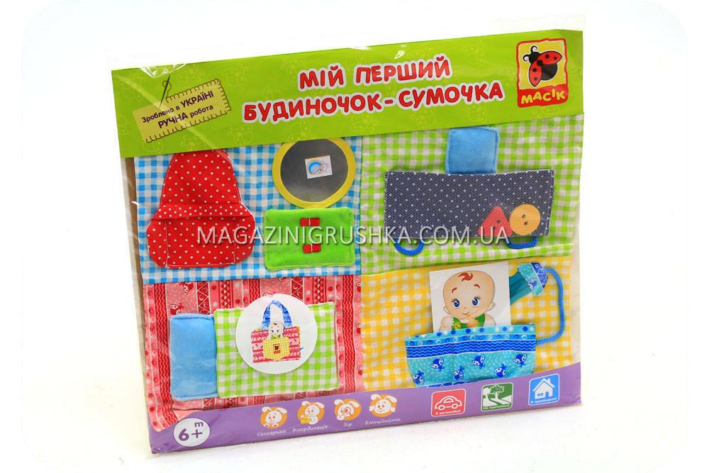 Игровой домик-сумочка для малышей МК 8101-01