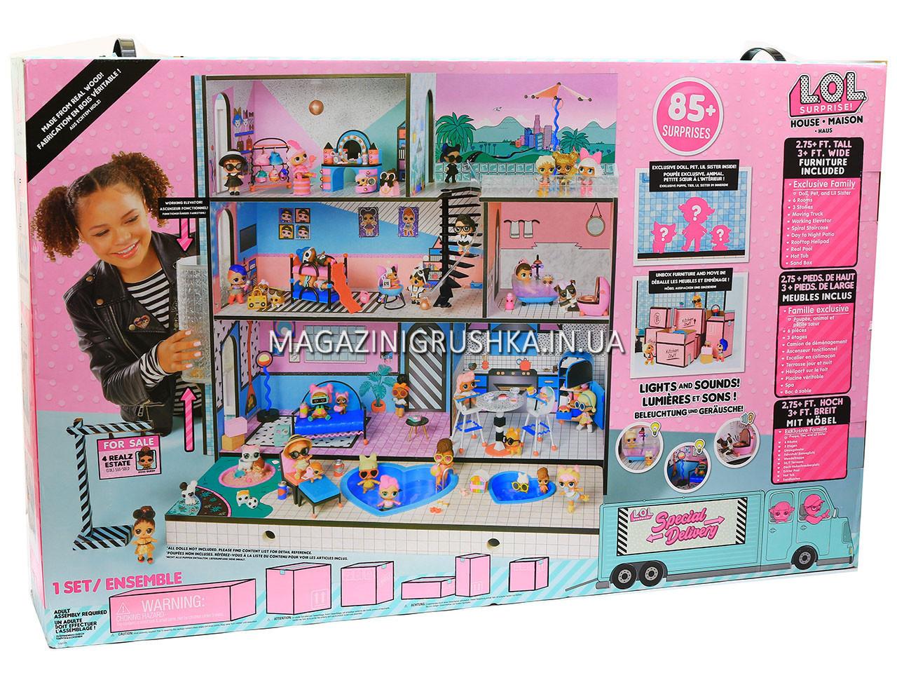 Игровой меганабор с куклами L.O.L. - Модный особняк с аксессуарами (555001)