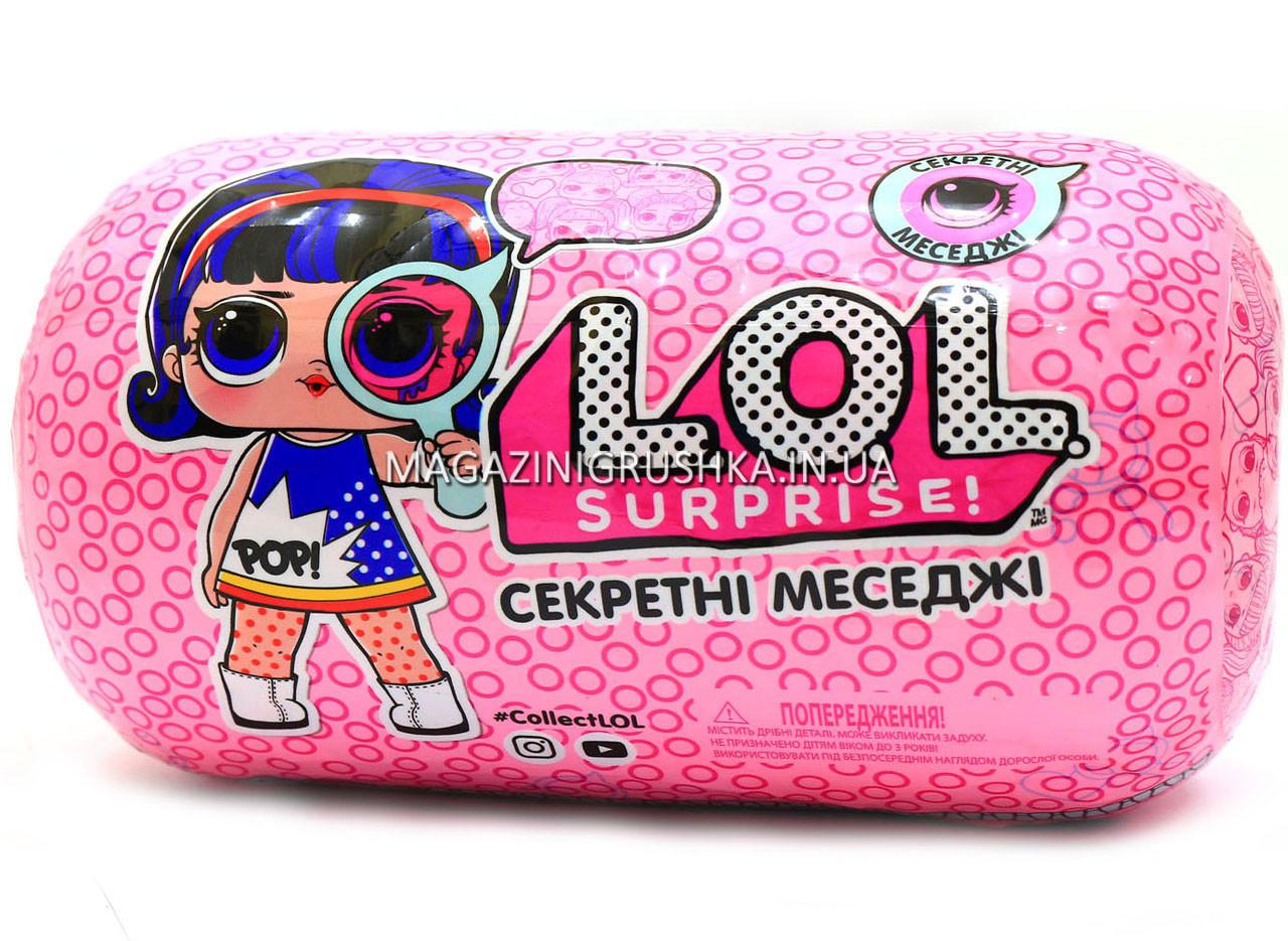 Игровой набор с куклой L.O.L. S4 - Секретные месседжи в дисплее (оригинал) (552048)
