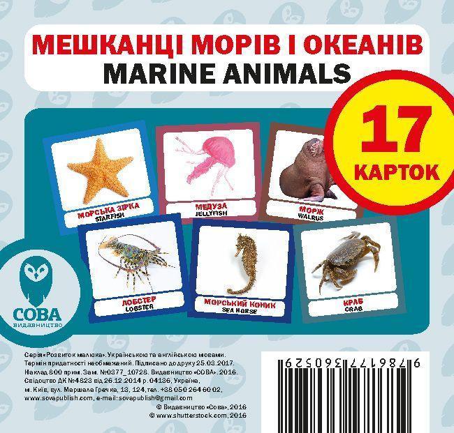 Морські тварини