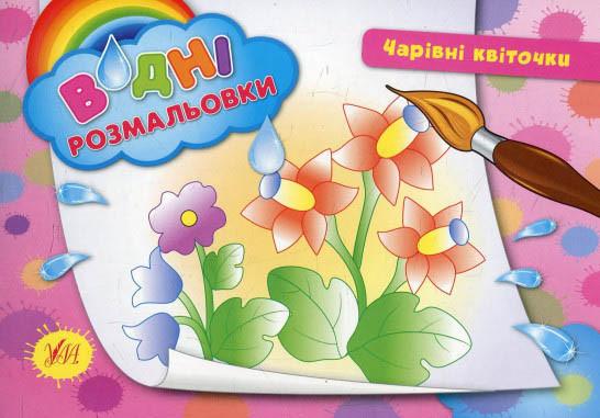 Чарівні квіточки