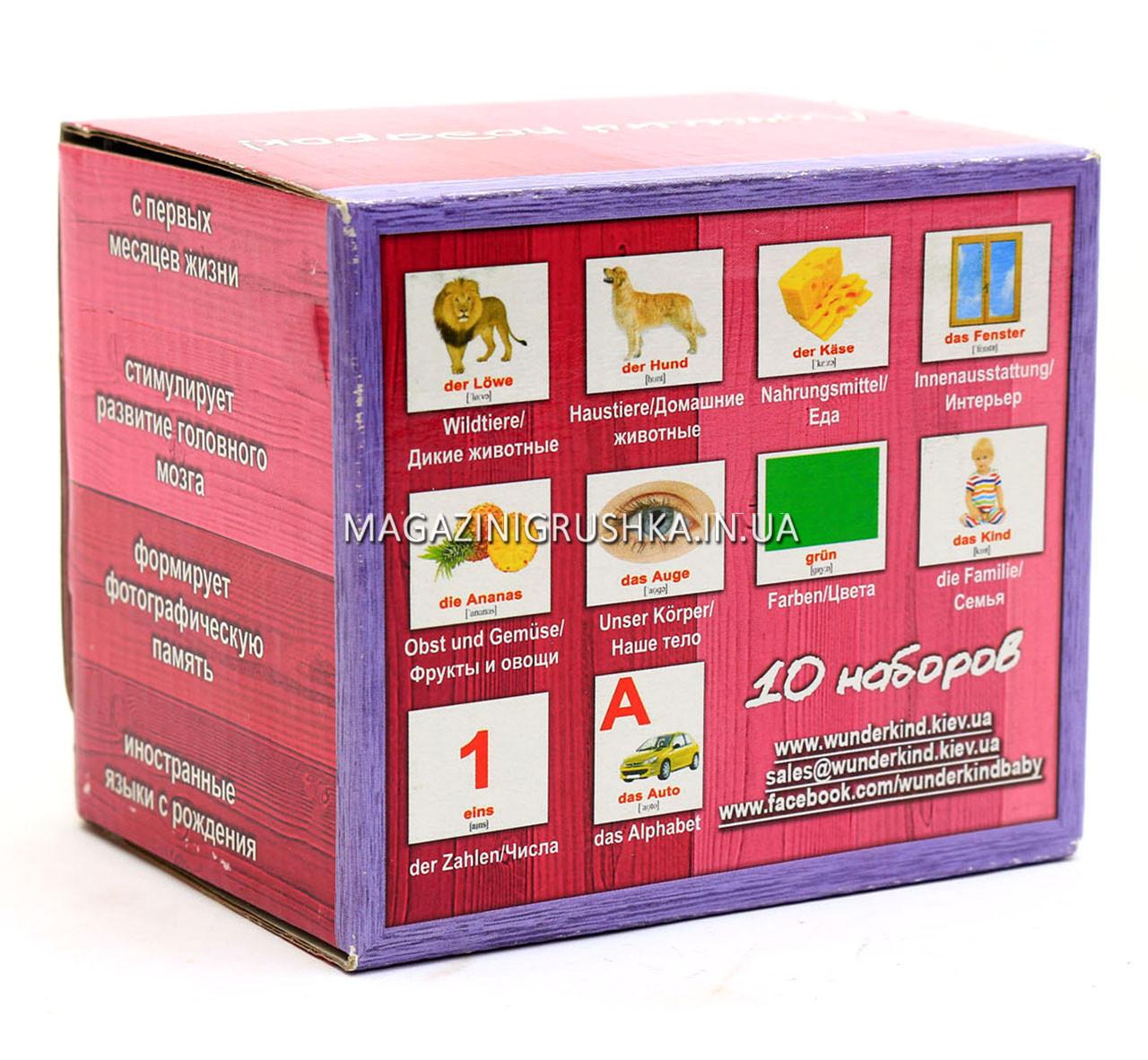 Развивающая игра Карточки Домана немецко-русский чемоданчик «Вундеркинд с пеленок» - 10 наборов арт. 155512
