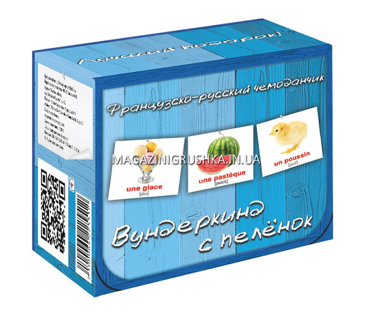 Развивающая игра Карточки Домана Французско-русский чемоданчик «Вундеркинд с пеленок» - 10 наборов арт. 225512
