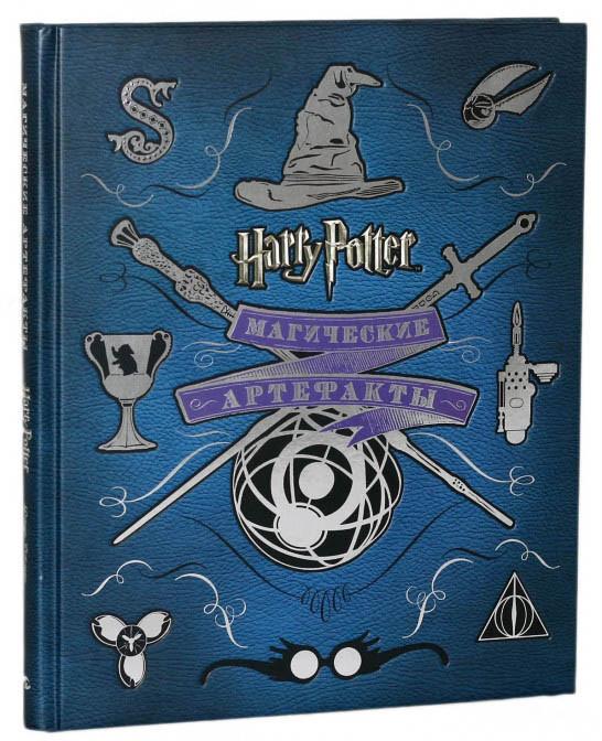 Гарри Поттер Магические артефакты
