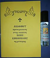 Акафист и масло преподобному отцу нашему Ионе Киевскому чудотворцу