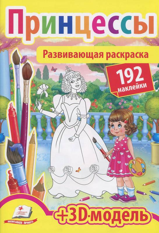 Принцессы. 192 наклейки+3d модель