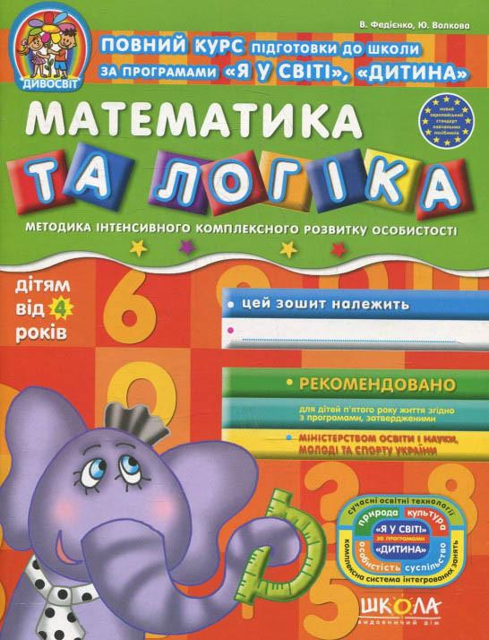 Математика та логіка.