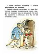 Тафити и летающая корзина, фото 5