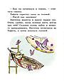 Тафити и летающая корзина, фото 8