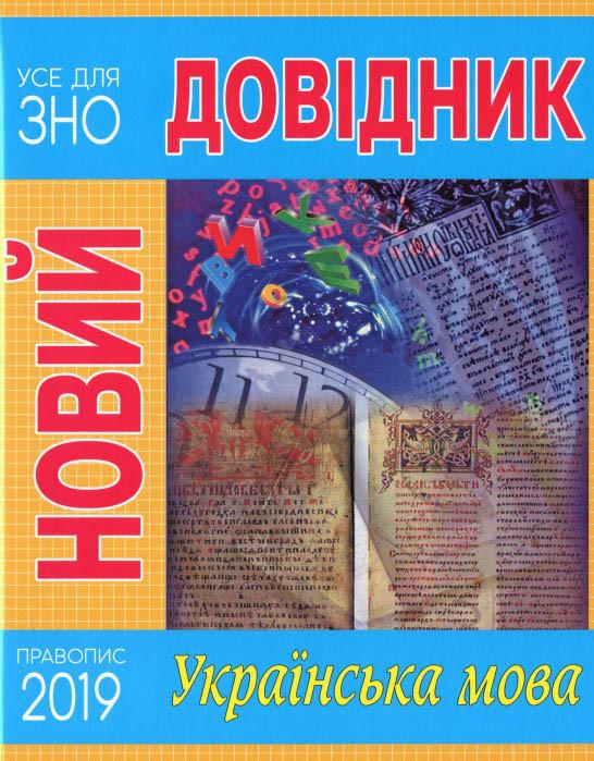 Новий довідник. Українська мова