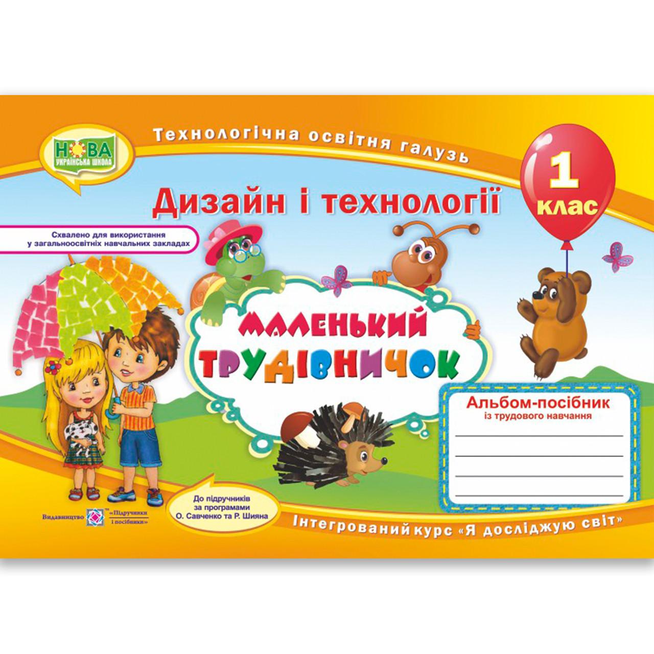 Альбом Маленький трудівничок 1 клас Авт: Роговська Л. Вид: Підручники і Посібники